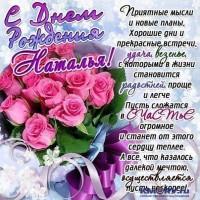 otkryitka-rozy-na-den-rozhdeniya-natalya.jpg.pagespeed.ce.3HS0Tbn1wT.jpg