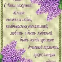 krasivye-otkrytki-kartinki-s-dnjom-rozhdeniya-galine-zhenshhine-devushke-devochke-galina-chast-2-aya-2-width360.jpg