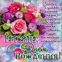 kartinki-tsvety-pozdravit-den-rozhdeniya-tatyana-otkrytki.jpg