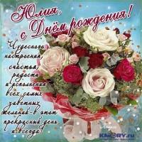 otkryitka-rozy-na-den-rozhdeniya-yuliya-kartinki.jpg.pagespeed.ce.914LWf0OWO.jpg