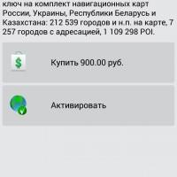 Screenshot_20210312_183812_com.navitel.jpg