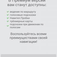Screenshot_20210312_184052_com.navitel.jpg