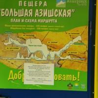 Большая Азишская пещера.JPG