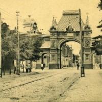 Екатеринодар.Седина и Мира,Александровская арка.1909 год.jpg