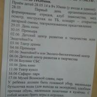 расписание 1 смены шк.лагеря.jpg