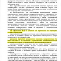 Приказ 589 оформление ВСД_Страница_2.jpg
