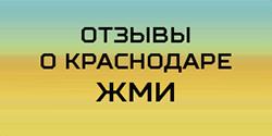 Отзывы в отношении переезде на Краснодар